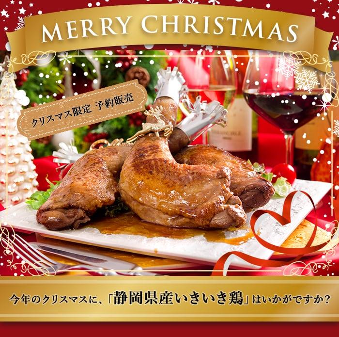 今年のクリスマスに「静岡県産いきいき鶏」はいかがですか?