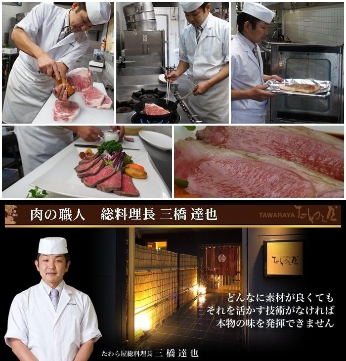 肉の職人 総料理長 三橋 達也
