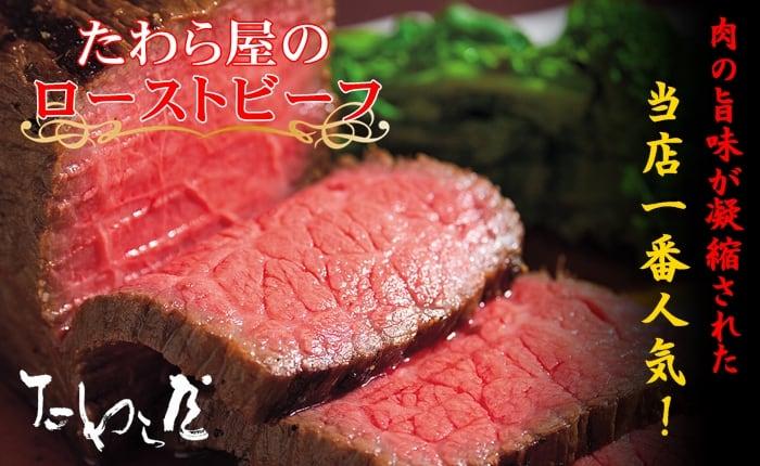 たわら屋一番人気 ローストビーフ 肉の旨味が凝縮されたローストビーフを!