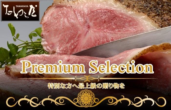 Premium Selection「特別な方へ最上級の贈り物を」