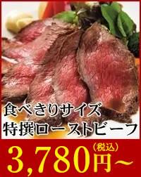 食べきりサイズ特選ローストビーフ!3,500円(税別)!