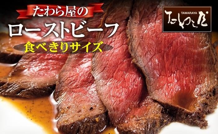 食べきりサイズ特選ローストビーフ!3,900円(税別)!