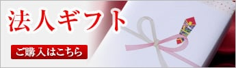 """法人ギフト""""<br /> width="""