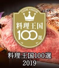 料理王国100選2019に掲載されました