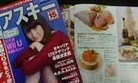 週刊アスキー No.909