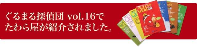 日経レストラン5月号「地方発!注目繁盛店ここにあり」でたわら屋が紹介されました。