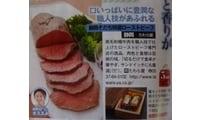 女性セブン創刊50周年号