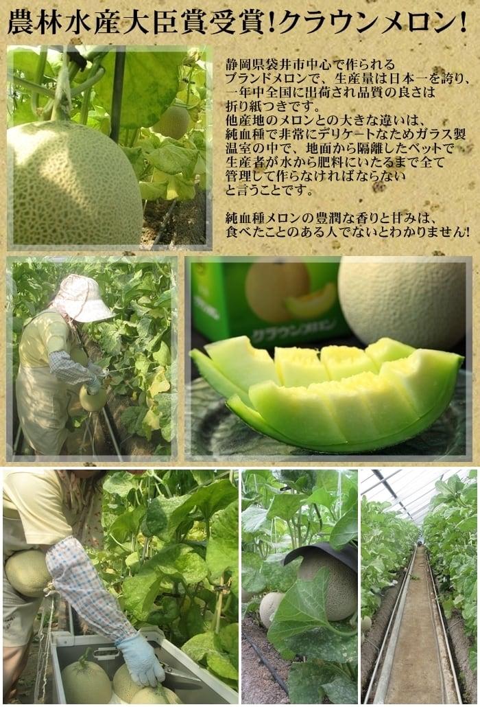 農林水産大臣賞受賞クラウンメロン