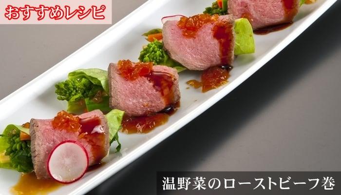 ローストビーフの温野菜巻