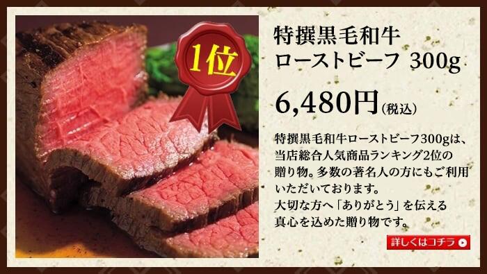 静岡そだちローストビーフ300g