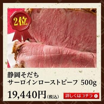 静岡そだちサーロインローストビーフ500g