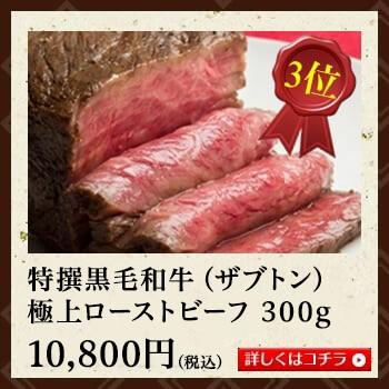 静岡そだちプレミアムローストビーフ400g