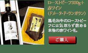 """ローストビーフ・赤ワイン""""<br /> width="""