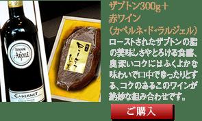 """ざぶとん・赤ワイン""""<br /> width="""
