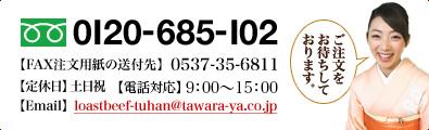お電話 0120-685-102 FAX 0537-35-6811